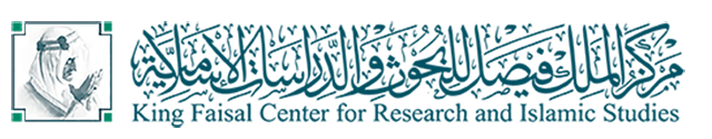 The King Faisal Center for Research and Islamic Studies Logo