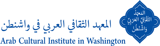Arab Cultural Institute in Washington