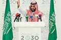 HRH Prince Mohammed Bin Salman Announces Saudi Arabia's Vision 2030